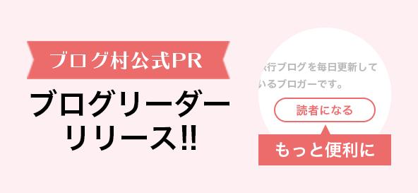 ブログ村公式PR ブログリーダーリリース!!
